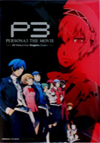 【チラシ2種付映画パンフレット】 『PERSONA3/ペルソ...