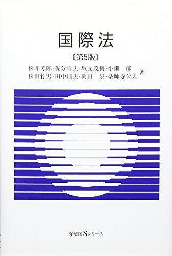 国際法 第5版 (有斐閣Sシリーズ)の詳細を見る