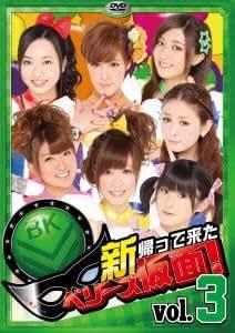 新 帰って来た ベリーズ仮面! Vol.3 [DVD]