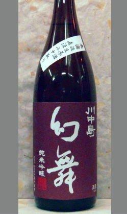 川中島 幻舞 純米吟醸無濾過生原酒直汲み中取り1800ml