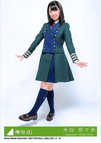 【米谷奈々未】 公式生写真 欅坂46 二人セゾン 初回盤 Type-C