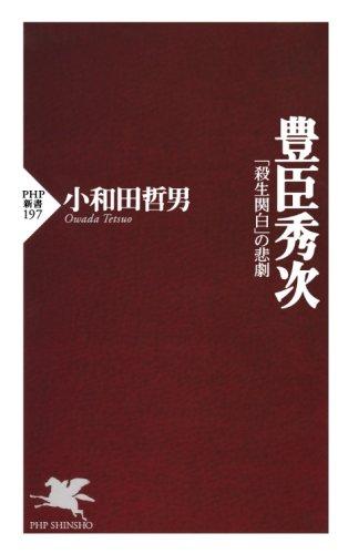 豊臣秀次 「殺生関白」の悲劇 (PHP新書)