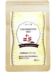 【公式保証】カロリストンPRO (360㎎×90粒)栄養補助サプリ20万箱突破 カロリーカット 食事制限なし 食物繊維 ミネラル補給 ガゴメ昆布