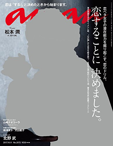 an・an(アン・アン) 2017年 10/11 号 [雑誌]