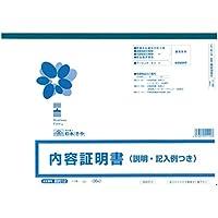 契約 12/内容証明書
