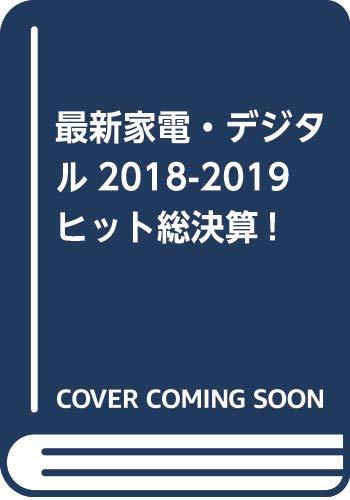 最新家電・デジタル2018-2019ヒット総決算!
