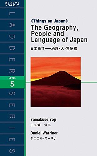 日本事情―地理・人・言語編 The Geography, People and Language of Japan (ラダーシリーズ Level 5)の詳細を見る