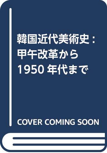 [画像:韓国近代美術史: 甲午改革から1950年代まで]