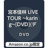 【Amazon.co.jp限定】宮本佳林 LIVE TOUR ~karing~[DVD](デカジャケット付)