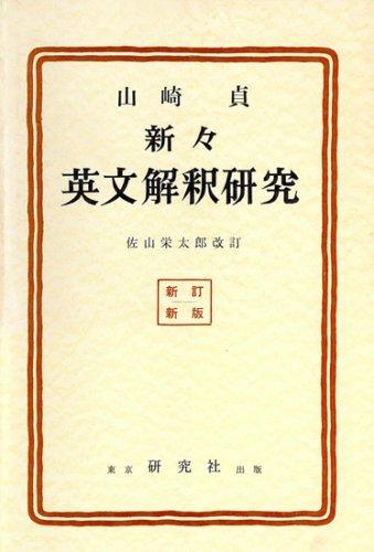 新々英文解釈研究(復刻版)