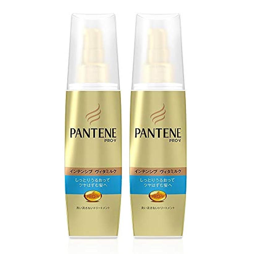 【まとめ買い】 パンテーン 洗い流さないトリートメント インテンシブヴィタミルク パサついてまとまらない髪用 100mL×2個