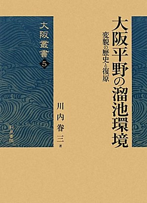 大阪平野の溜池環境―変貌の歴史と復原 (大阪叢書)