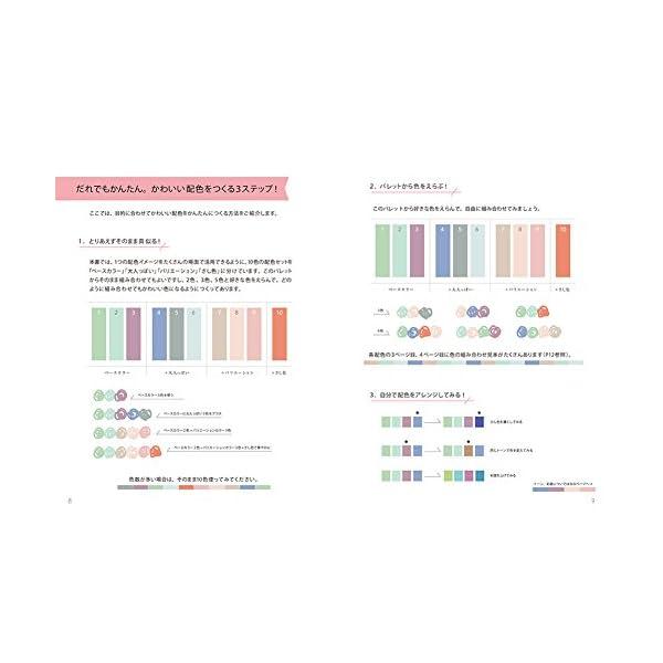 かわいい色の本 デザインと言葉の配色ブックの紹介画像2