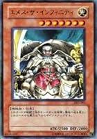 遊戯王カード エメス・ザ・インフィニティ EX3-001UR
