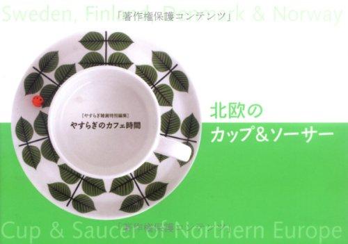 北欧のカップ&ソーサー―やすらぎのカフェ時間 (ユウムック)の詳細を見る