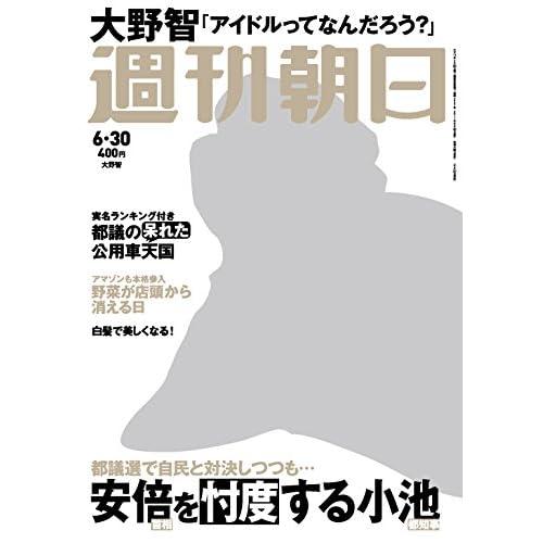 週刊朝日 2017年 6/30号【表紙:大野智】[雑誌]