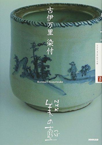 NHK 美の壺 古伊万里 染付 (NHK美の壺)