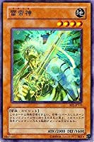 BE2-JP178 SR 雷帝神【遊戯王シングルカード】