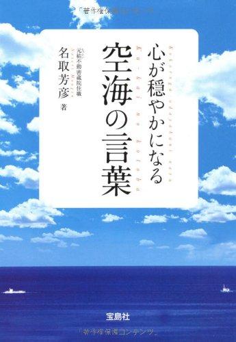 心が穏やかになる空海の言葉 (宝島SUGOI文庫)の詳細を見る