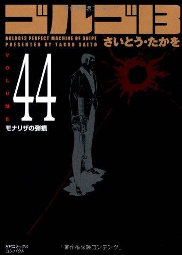 ゴルゴ13 (Volume 44) モナリザの弾痕 (SPコミックスコンパクト)