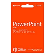 Microsoft PowerPoint2016 (最新) カード版 Win対応