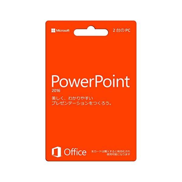 Microsoft PowerPoint2016...の商品画像