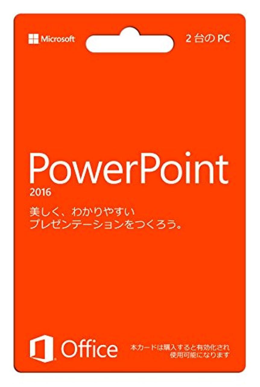 彼女襲撃季節【旧商品/販売終了】Microsoft PowerPoint2016 (永続版) カード版 Windows PC2台