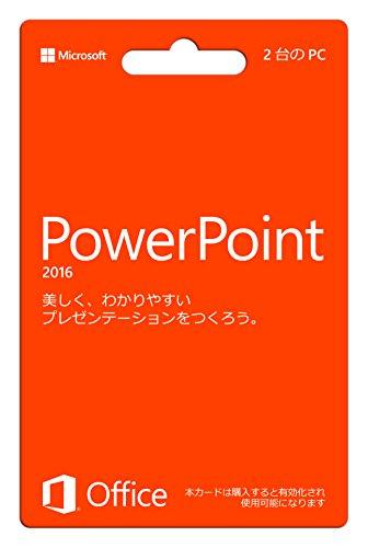 Microsoft PowerPoint2016 (最新)|カード版|Win対応
