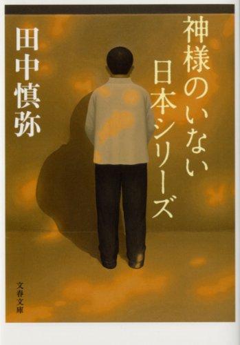 神様のいない日本シリーズ (文春文庫)