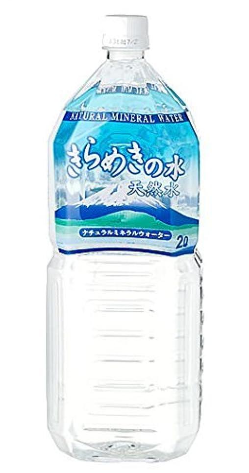 是正する変わる前方へきらめきの水 天然水 2L×6(1箱)