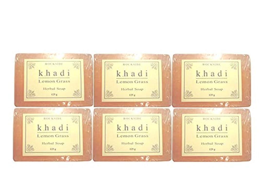 フェザー冷蔵庫特異性手作り  カーディ レモングラス ハーバルソープ Khadi Lemon Grass Herbal Soap 6個SET
