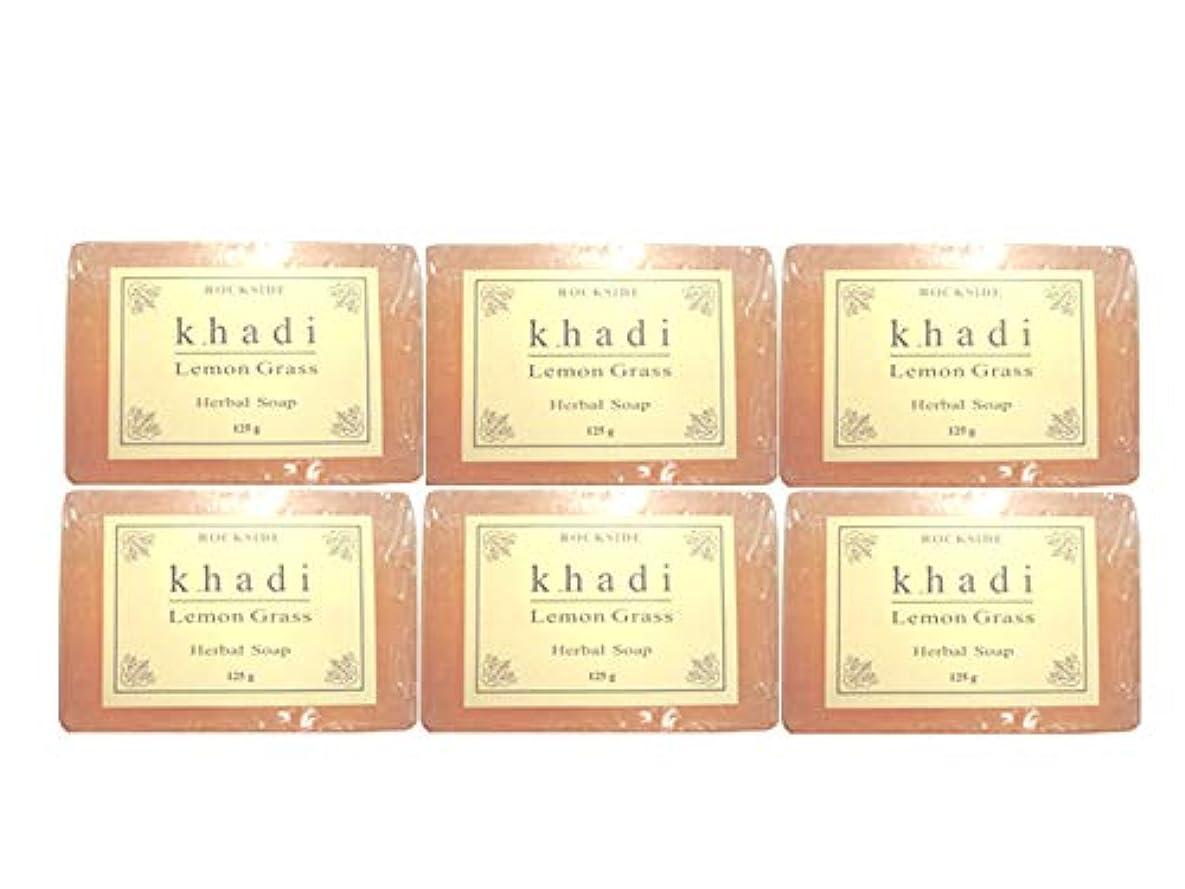 縁のホストゆでる手作り  カーディ レモングラス ハーバルソープ Khadi Lemon Grass Herbal Soap 6個SET