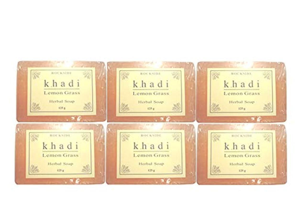 立派な九禁輸手作り  カーディ レモングラス ハーバルソープ Khadi Lemon Grass Herbal Soap 6個SET