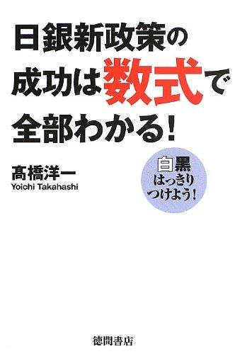 日銀新政策の成功は数式で全部わかる!  —白黒はっきりつけよう! —