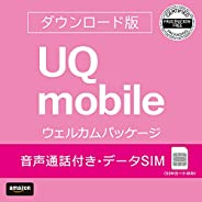 【DL版】『事務手数料3,300円が無料! 』UQ mobile ウェルカムパッケージ/SIMカードのみ/格安SIM/ au回線対応(音声通話/データ専用)SMS対応_[iPhone/Android対応]
