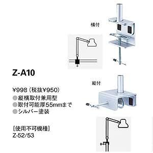 山田照明 Z-ライト 差込口1ホール型クランプ (シルバー) Z-A10 オプション