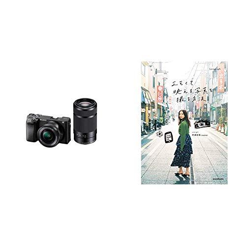 ソニー SONY ミラーレス一眼 α6400 ダブルズームレンズキット SELP1650 F3.5-5.6+SEL55210 F4.5-6.3 SEL55210 ブラック ILCE-6400Y B +エモくて映える写真を撮る方法