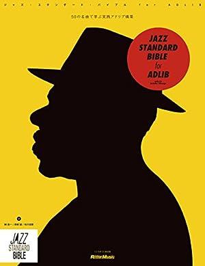 ジャズ・スタンダード・バイブル FOR ADLIB 50の名曲で学ぶ実践アドリブ構築 CD付き