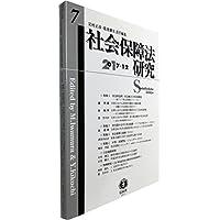 社会保障法研究【第7号】