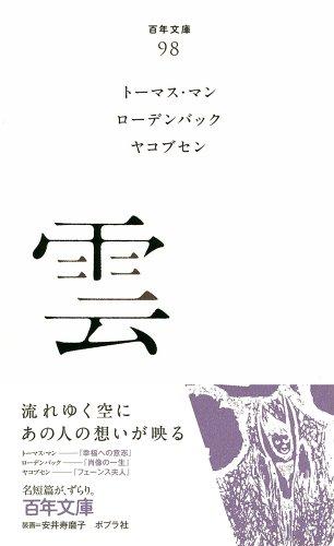 (098)雲 (百年文庫)の詳細を見る
