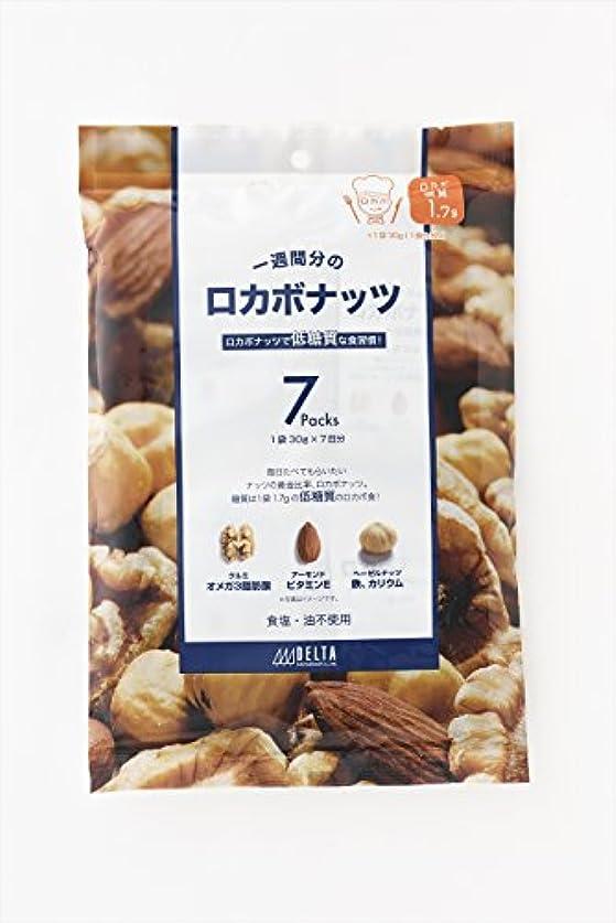 意義使用法アナログデルタ 1週間分のロカボナッツ 30gx7袋【10個セット】