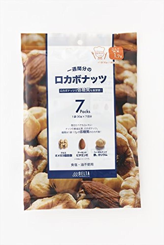 同様の定規評価デルタ 1週間分のロカボナッツ 30gx7袋【10個セット】
