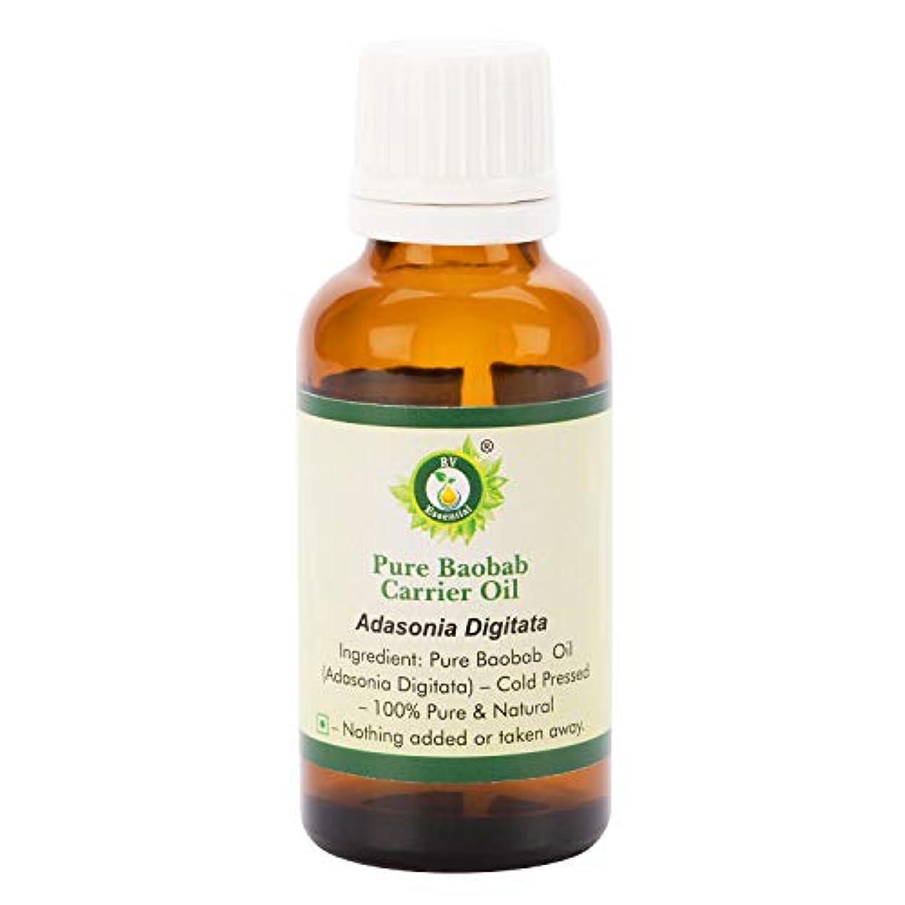 人差し指意識比率ピュアバオバブキャリアオイル5ml (0.169oz)- Adansonia Digitata (100%ピュア&ナチュラルコールドPressed) Pure Baobab Carrier Oil