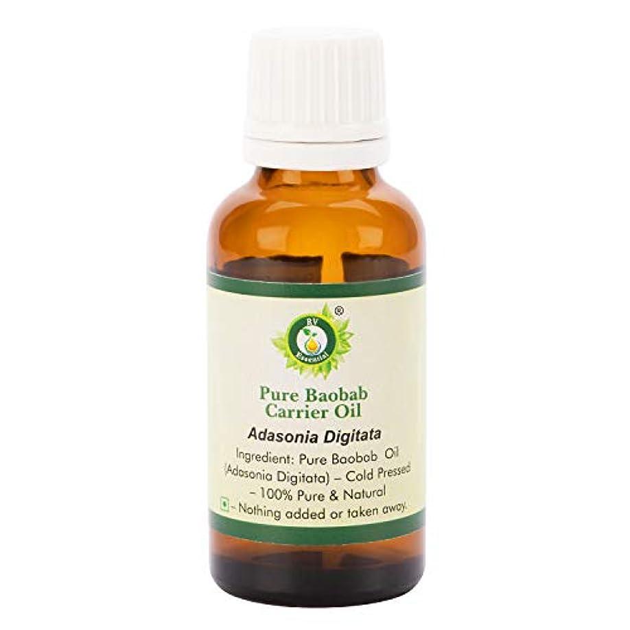 ボア実り多い狭いピュアバオバブキャリアオイル5ml (0.169oz)- Adansonia Digitata (100%ピュア&ナチュラルコールドPressed) Pure Baobab Carrier Oil