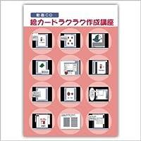 絵カード ラクラク作成講座 動画CD (子ども英語の絵カード作りに最適!) [オフィス用品]