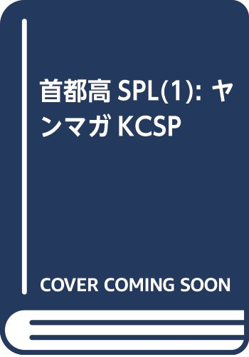 首都高SPL(1): ヤンマガKCSP