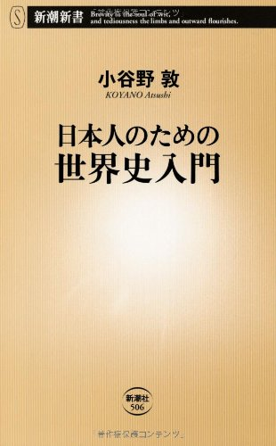 日本人のための世界史入門 (新潮新書)の詳細を見る