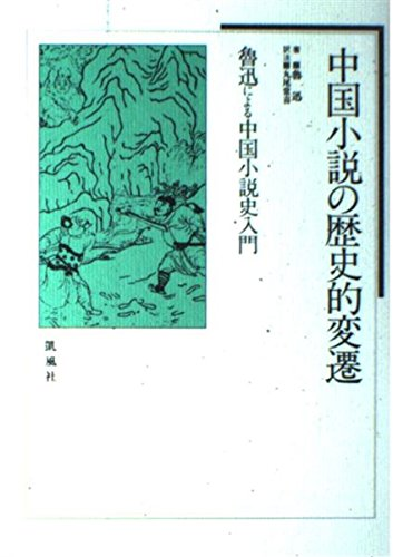 中国小説の歴史的変遷―魯迅による中国小説史入門の詳細を見る
