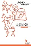 大尉の娘 (光文社古典新訳文庫)