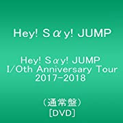 Hey! Say! JUMP I/Oth Anniversary Tour 2017-2018(通常盤) [DVD]